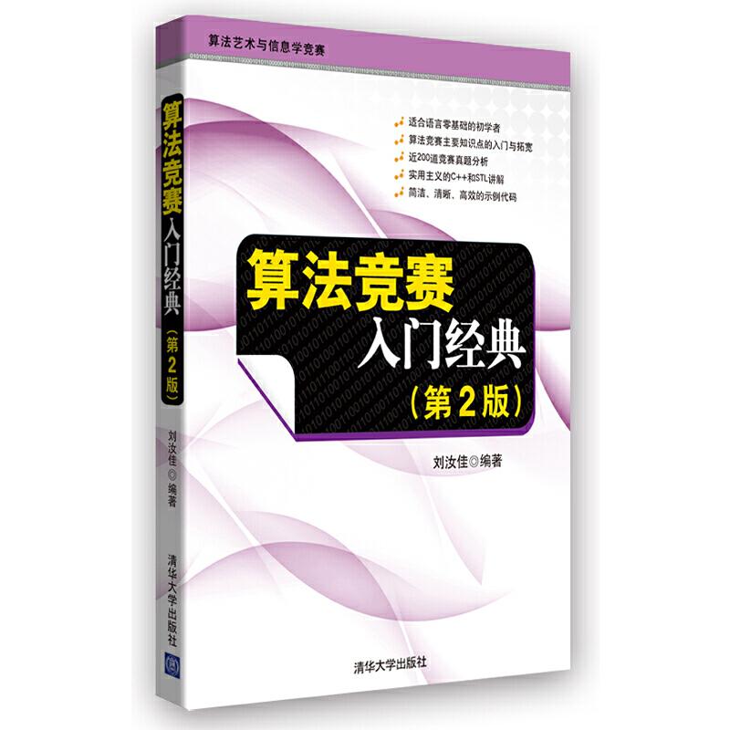 算法竞赛入门经典(第2版)(算法艺术与信息学竞赛) 畅销5年之久的算法竞赛好书全新改版!