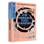 玩转关键英语单词7000,从基础到高阶2