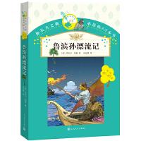 你长大之前必读的66本书:鲁滨孙漂流记