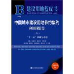 建设用地蓝皮书:中国城市建设用地节约集约利用报告(No.1)