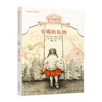 安娜的礼物 摆渡船当代世界儿童文学金奖书系 简利特尔著 6至12岁儿童读物 经典童话故事成长小说 三四五六年级小学生课