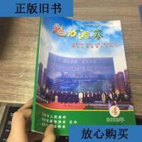 [二手旧书9成新]魅力湘茶 安化黑茶博览会特刊 2009年第4期 /不详