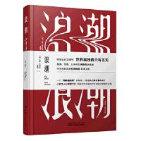 浪潮 托德・斯特拉瑟;于素芳 中国商务出版社 9787510319839
