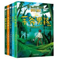 手斧男孩系列(套装:1-5本)
