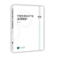 中国体育知识产权法律保护