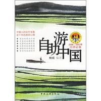 【正版二手书9成新左右】自助游中国:2006-2007年出游(第3版 鲍威 中国旅游出版社