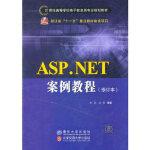ASP NET案例教程(修订本)(21世纪高等学校电子信息类专业规划教材) 林菲 北京交通大学出版社 97875121