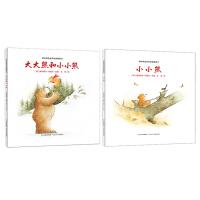 耕林童书经典推荐-爱・温暖 系列(套装2册)