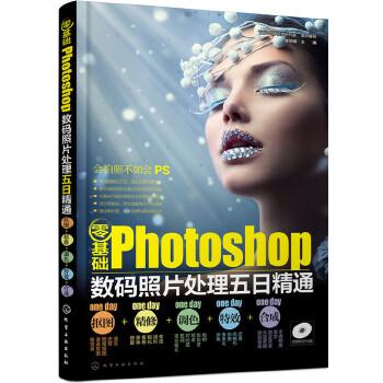 零基础Photoshop数码照片处理五日精通(pdf+txt+epub+azw3+mobi电子书在线阅读下载)