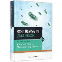 微生物耐药的基础与临床(第2版)