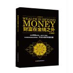 财富在金钱之外(升级版)