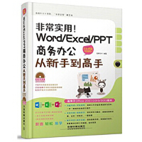 【二手书8成新】常实用!Word/Excel/PPT商务办公从新手到高手(全彩图解视频版 启典文化 中国铁道出版社