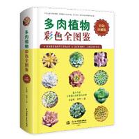 多肉植物彩色全图鉴 王意成 张华 水利水电出版社 9787517051961