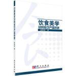 饮食美学及其餐饮产品创新,杨铭铎,科学出版社,9787030191861