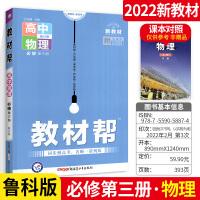 2021版新教材教材帮高中物理必修第三册 鲁科版LK版 教材帮物理教材完全解读必修第3册同步教材高中物理教辅资料书 教材
