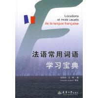 法语常用词语学习宝典