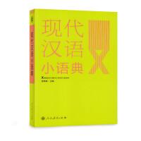 现代汉语小语典(附光盘)