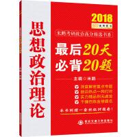 2018金榜图书 米鹏思想政治理论・最后20天必背20题