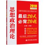 2018金榜图书 米鹏思想政治理论·最后20天必背20题