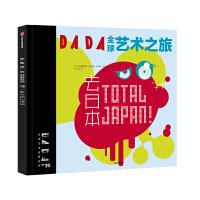 DADA全球艺术之旅:去日本