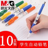 10支装晨光自动铅笔0.5小学生可爱卡通写不断活动铅笔0.7儿童绘画2比米菲考试铅笔女糖果色批发
