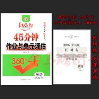 2021年秋红对勾45分钟作业与单元评估九年级英语上册WY外研版天津专版9年级教材同步练习