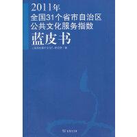 2011年全国31个省市自治区公共文化服务指数蓝皮书