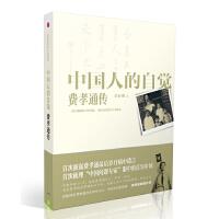 中国人的自觉:费孝通传