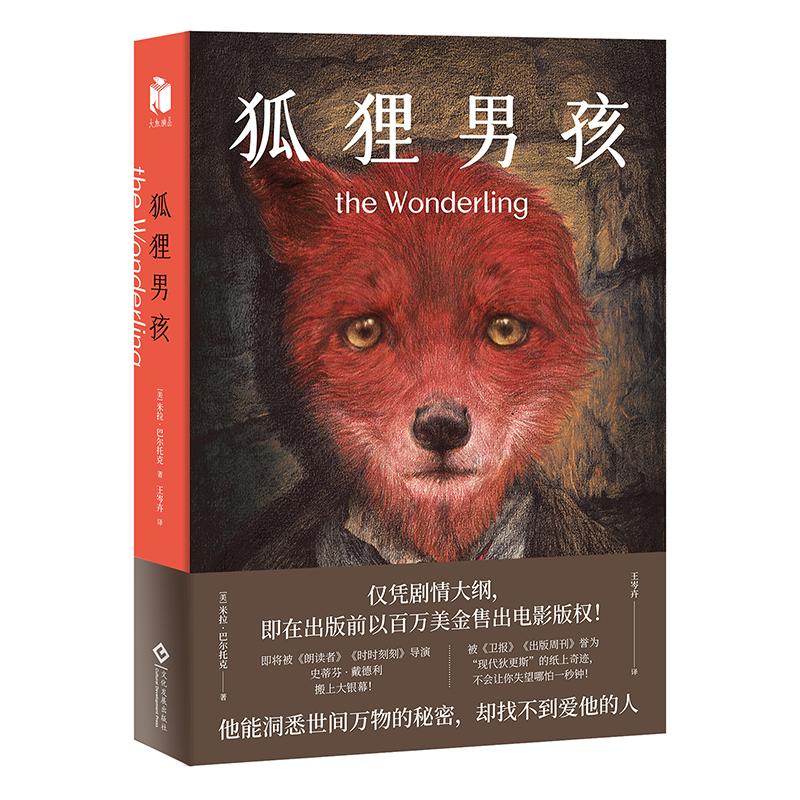 狐狸男孩 仅凭剧情大纲,即在出版前以百万美金售出电影版权!他能洞悉世间万物的秘密,却找不到爱他的人