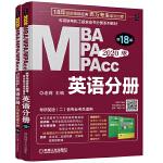 2020专硕联考机工版紫皮书分册系列教材 考研英语二 英语分册 第18版(全新赠送50小时老蒋精讲视频) (MBA、M