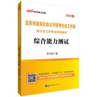 北京社区工作者考试用书 中公2020北京市面向社会公开招考社会工作者到社区工作考试专用教材综合能力测试