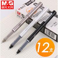 晨光速干水性签字笔0.5mm黑色直液式中性笔大容量办公用水笔商务