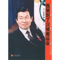 【正版二手书9成新左右】我策划了汉城奥运会 [韩]朴世直,姜�F哲 中信出版社