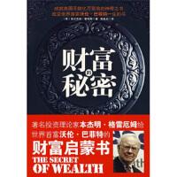 【二手书8成新】财富的秘密 [美] 霍布斯,吴真贞 中国华侨出版社