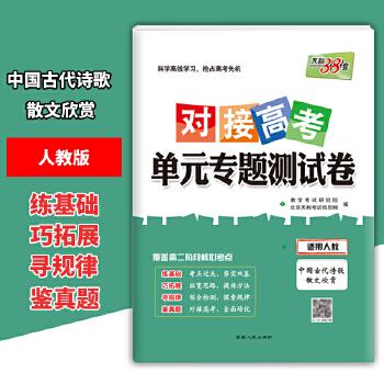天利38套 2020版对接高考单元专题测试卷 中国古代诗歌散文集人教版 覆盖高二阶段核心考点 天利高考诗歌散文试卷习题集