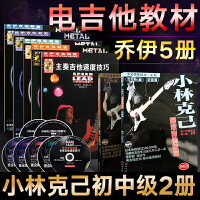 乔伊+小林克己电吉他教材教程 全7册 电吉他书籍入门教材自学重金属节奏电吉他教材初学者零基础初级电吉他谱solo速弹教