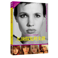 九顶假发的女孩 [荷兰] 苏菲・史黛普 湖南科学技术出版社 9787535776044