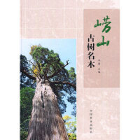 崂山古树名木,李腾 主编,中国林业出版社,9787503881046