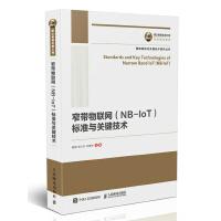 国之重器出版工程 窄带物联网(NB-IoT)标准与关键技术