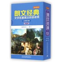 朗文经典文学名***英汉双语读物(第6级适合初2初3共5册)