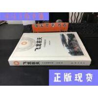 【二手旧书9成新】飞龙在天中国超越美国/王天玺著红旗出版