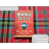 [二手旧书9成新]怎样移动富士山:决定你一生成就的99次三分钟思考