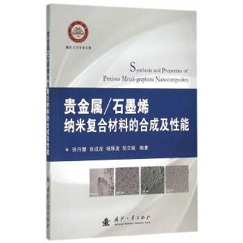 贵金属\石墨烯纳米复合材料的合成及性能