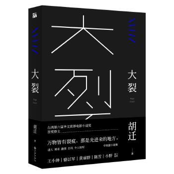 大裂(pdf+txt+epub+azw3+mobi电子书在线阅读下载)