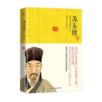 苏东坡传知识阶层传承千年的理想人格!自由的灵魂!林语堂先生得意作品!能带给人们力量、激动、温暖和希望的大师传奇