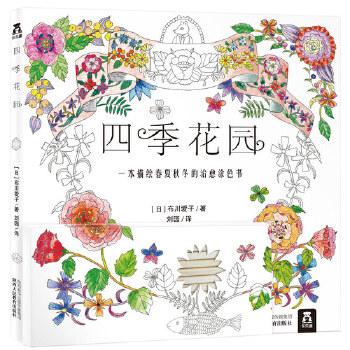 四季花园 3-6岁 日本插画师布川爱子手绘创作,描绘出春夏秋冬的四季花园:森林、鲜花、坚果、常春藤、水果和缤纷的宝石……触动心底*柔软、纯净角落的治愈涂色书。适合0-99岁读者的乐乐趣涂色书