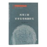 西周王朝军事领导机制研究(北京大学出土文献与中国古代文明研究学术丛书)