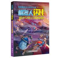 刘慈欣推荐:阿西莫夫少儿科幻小说・诺比与平行宇宙的钥匙