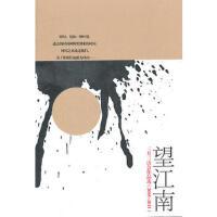 望江南―三月三诗会作品选:2005-2011 9787532142880