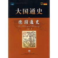 【旧书二手书9成新】 大国通史:德国通史